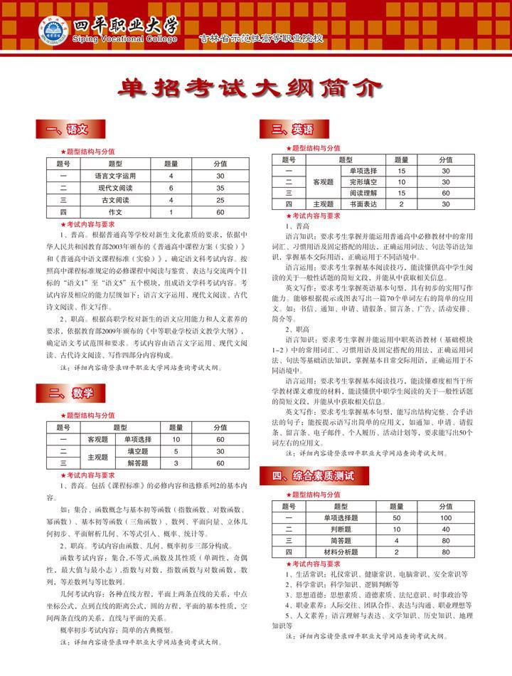 四平职业大学2015年单招报读指南