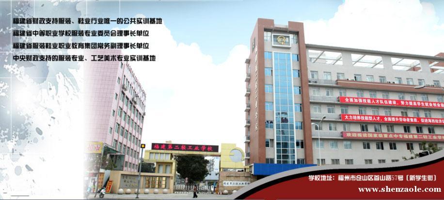福州中专学校美容美体专业 福建第二轻工业学校