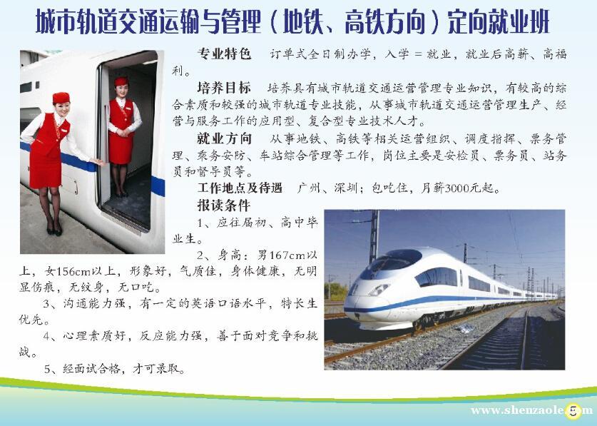 肇庆中专学校地铁,高铁乘务方向——肇庆一技图片