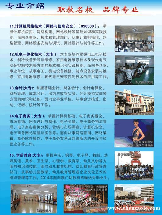 肇庆工贸学校2016年春季招生