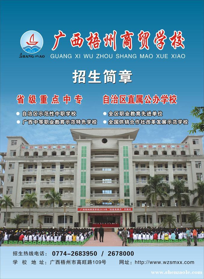 广西梧州商贸学校2016年招生简章