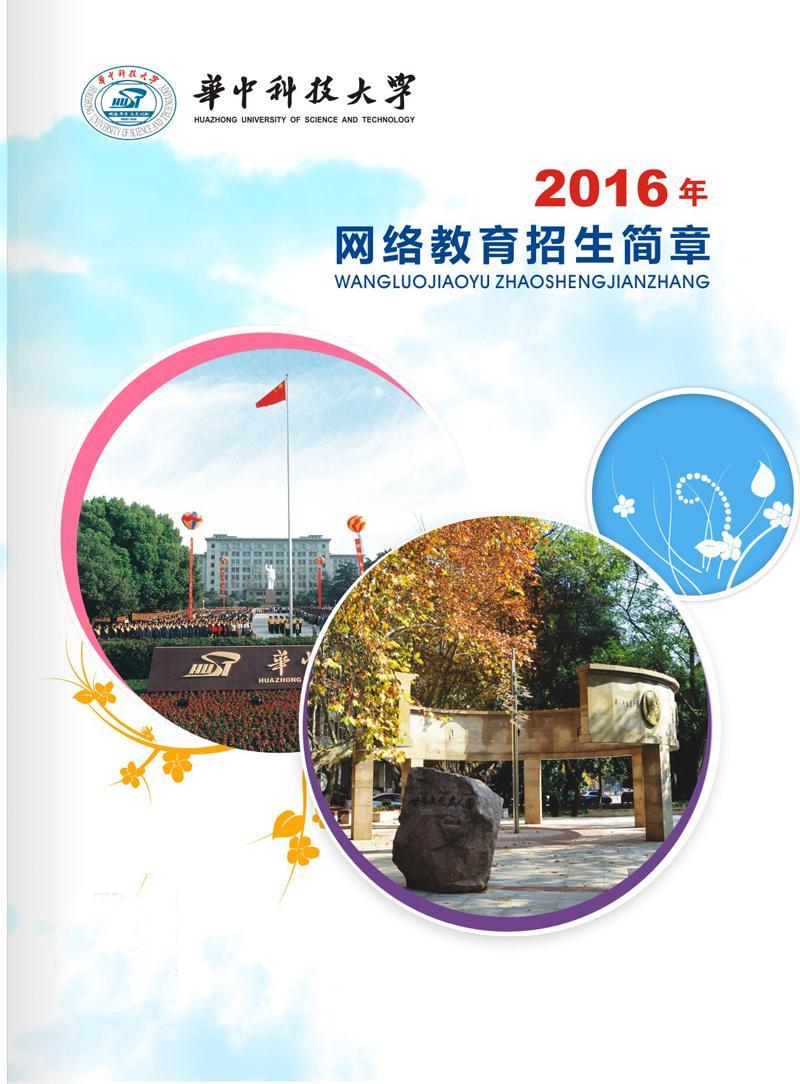华中科技大学2016年网络教育招生简章