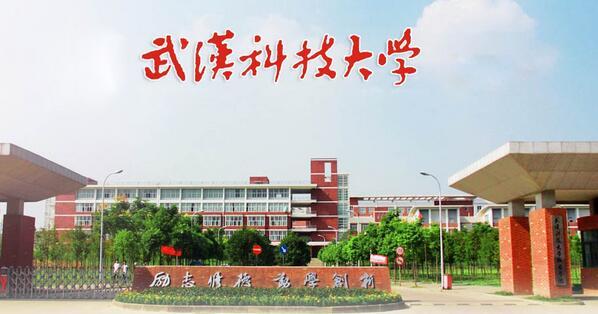 17年武汉科技大学成人教育专业目录、学费标准及成考科目-2017年