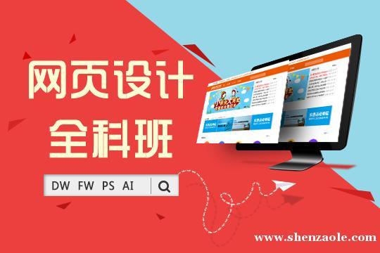上海网页设计  课程关键词:上海网页设计培训学校 上海 网页设计师全