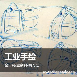 上海工业设计手绘培训班