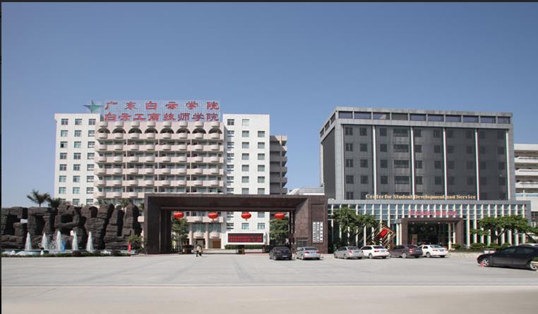 广州白云工商技师学院2018年招生人数及专业说明 初中生报读