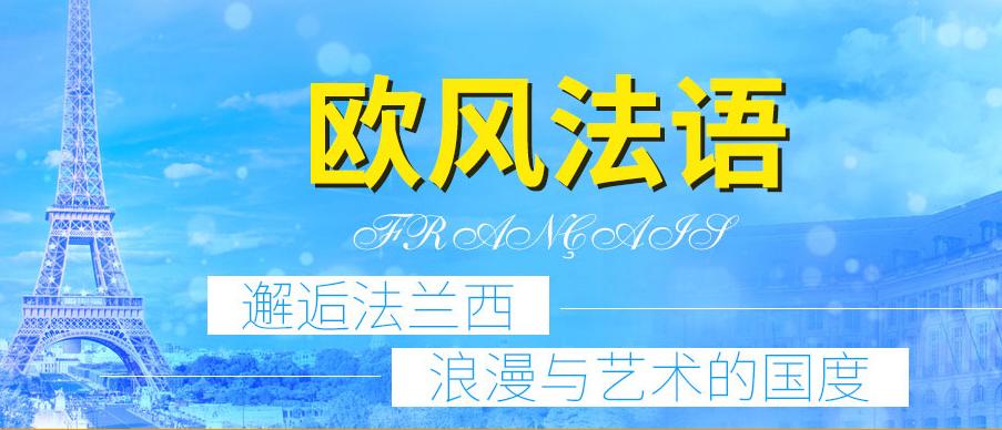 杭州欧风法语学习