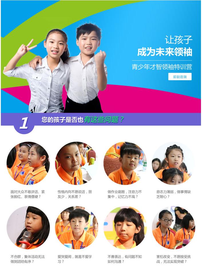 北京青少年口才培训