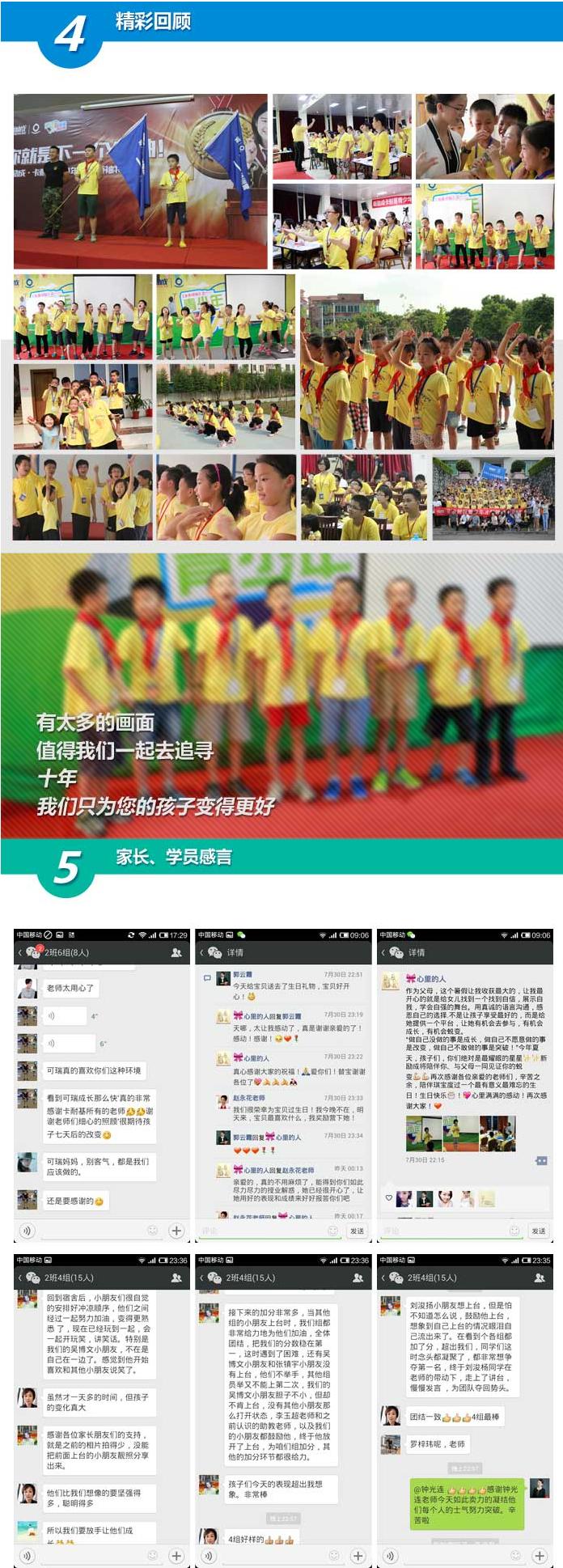 北京青少年口才培训机构