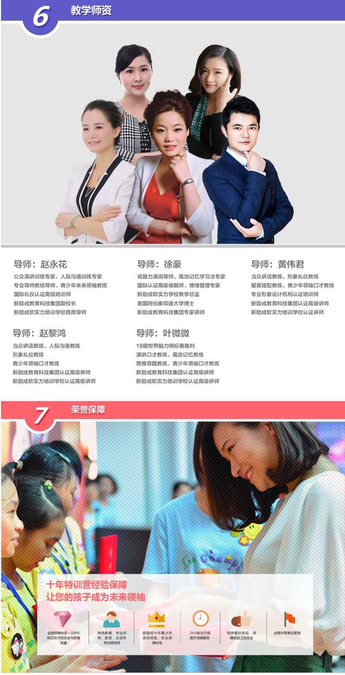 北京青少年演讲口才学习班