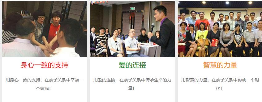 北京新励成智慧家庭教1