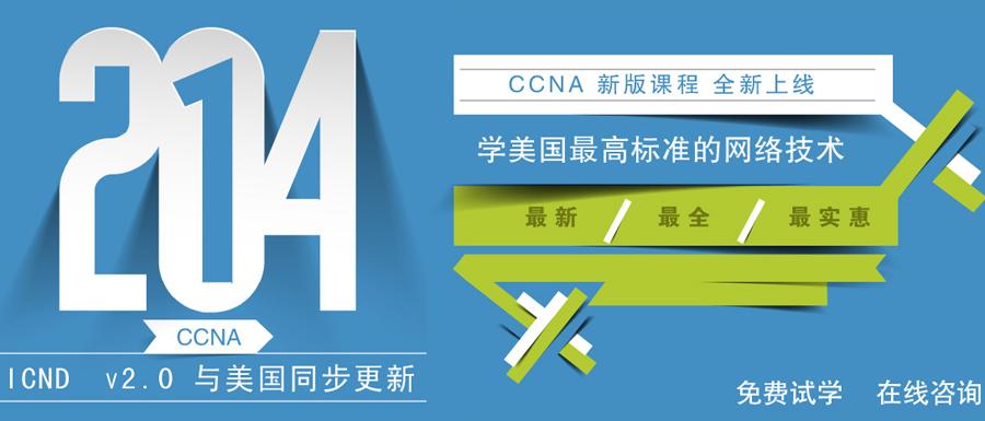 重庆银河ccna认证培训班