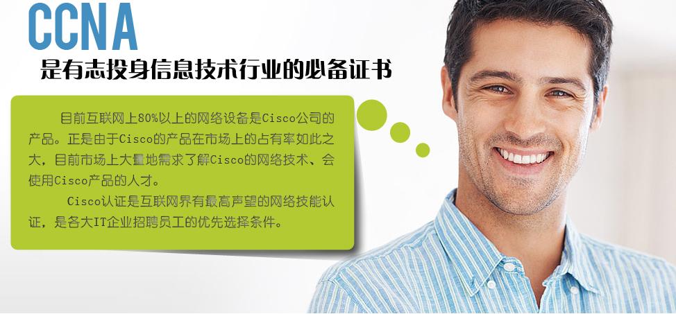 重庆银河ccna认证培训班课
