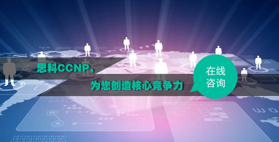 重庆ccnp认证培训