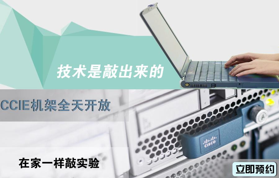 重庆ccnp课程详情