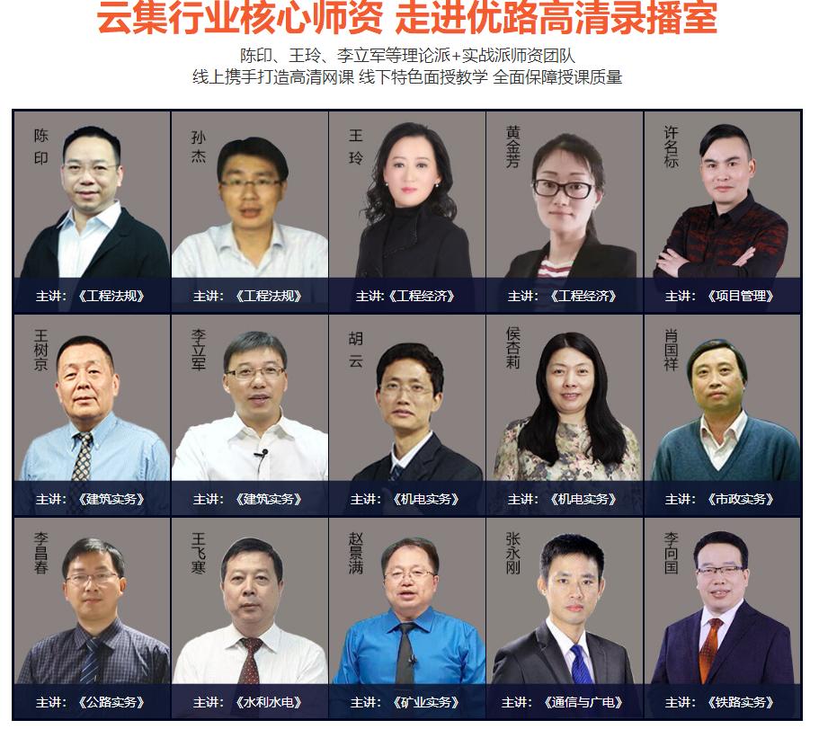 2019年一级建造师师资