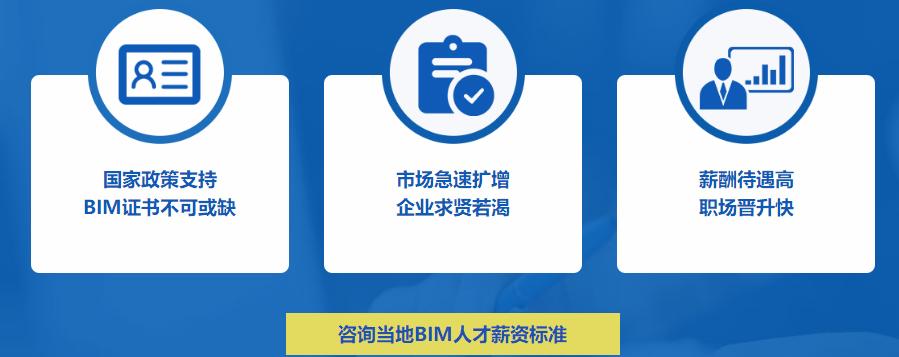 北京bim考试培训
