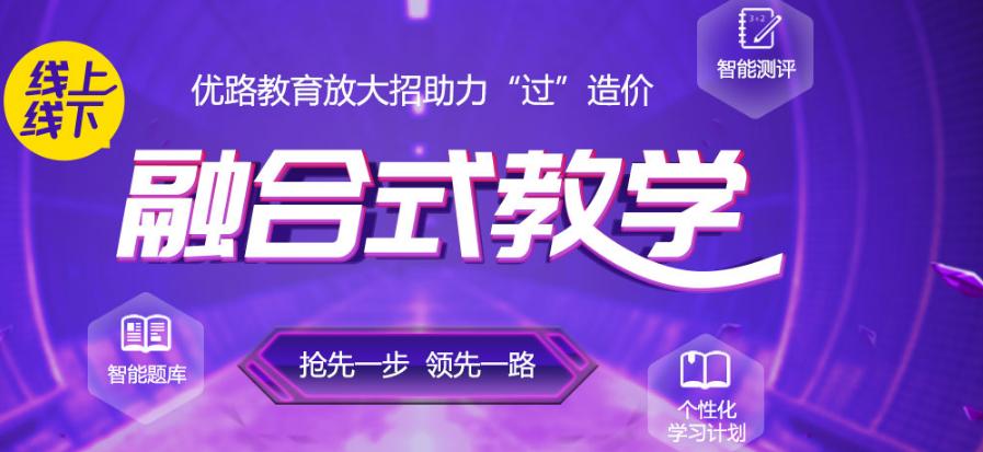 北京造价工程师培训机构
