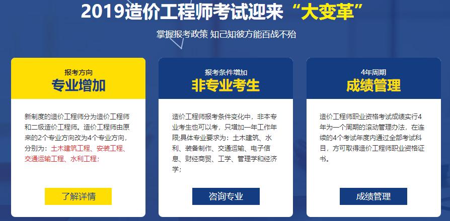 北京造价工程师培训学校