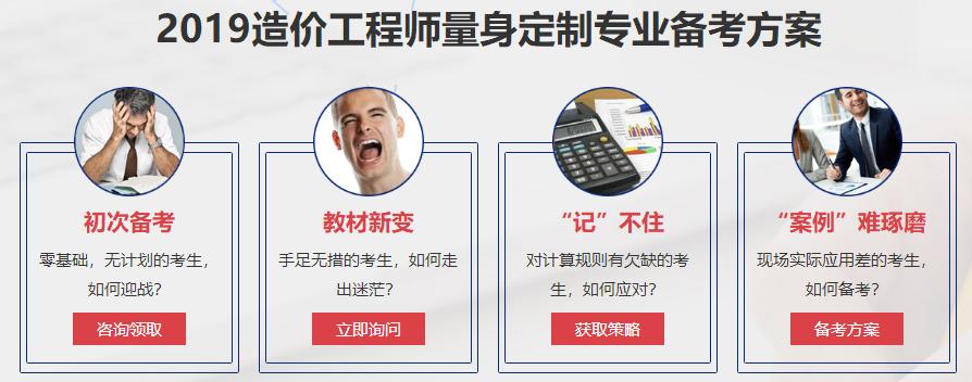 北京学造价工程师