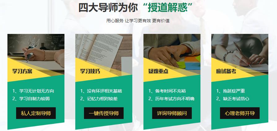 北京环境影响评价师培训哪家好