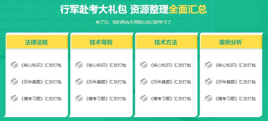 北京环境影响评价师培训汇总