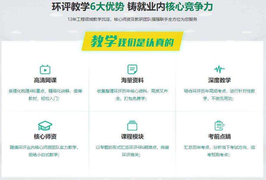 北京环境影响评价师培训六大优势