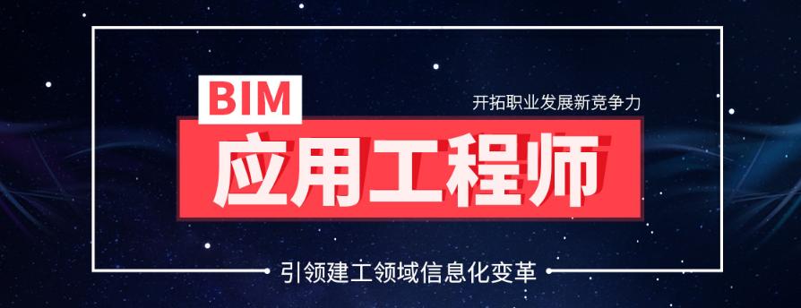 北京BIM应用工程师培训机构