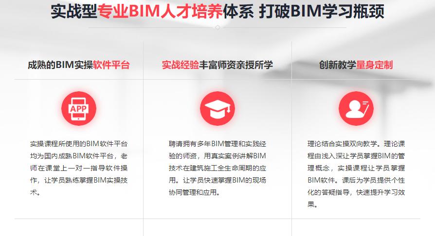北京BIM学习班