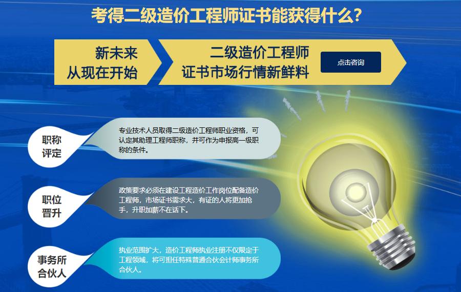 北京二级造价工程师培训费用