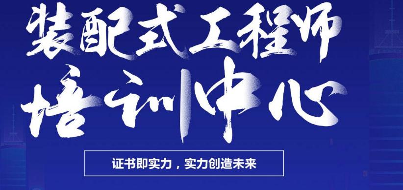 北京装配式工程师培训机构