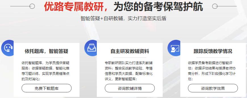 北京安全工程师学习班