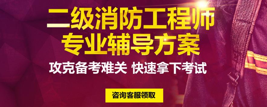 北京二级消防工程师辅导班