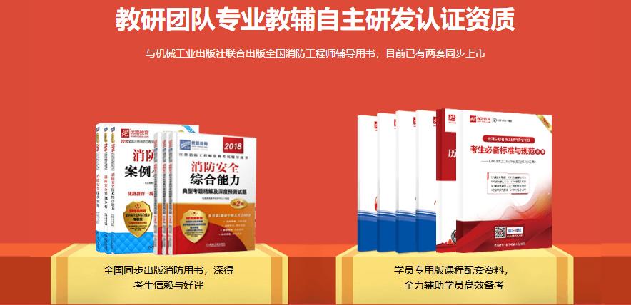 北京二级消防工程师费用多少