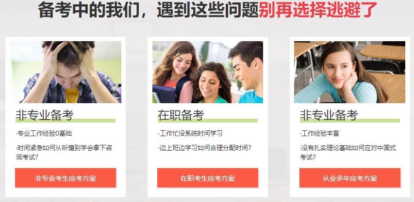 北京咨询工程师培训学校