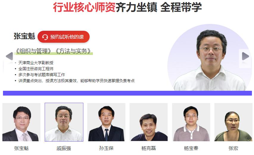 北京咨询工程师培训多少钱