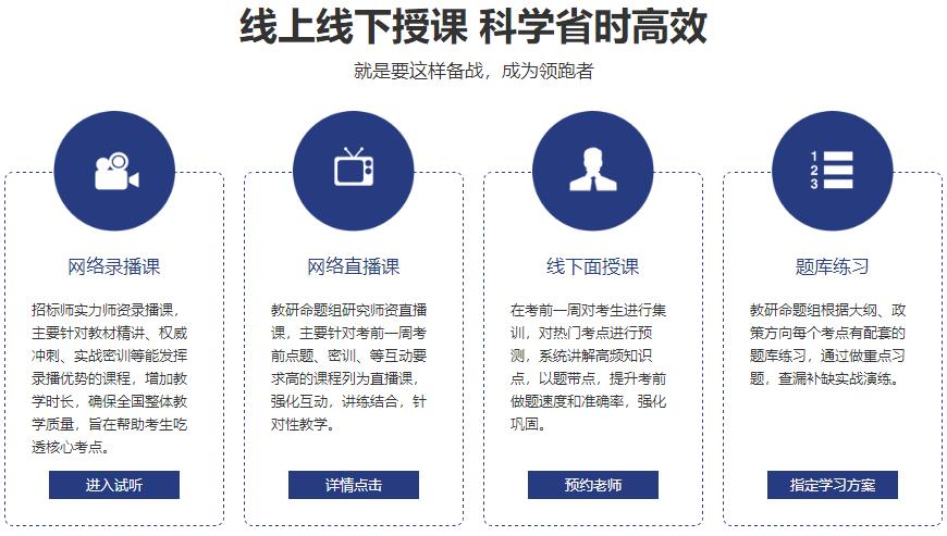 北京招标师考试培训