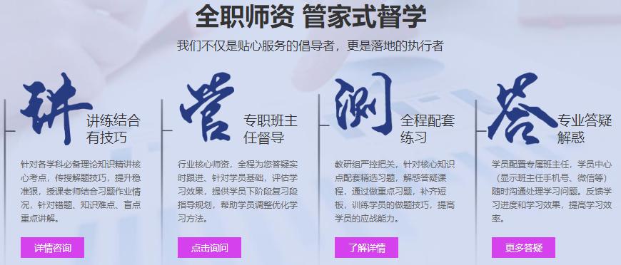 北京招标师培训机构