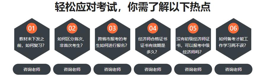 北京哪家中级经济师培训班比较好
