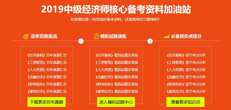 北京2019年中级经济师培训机构哪家好