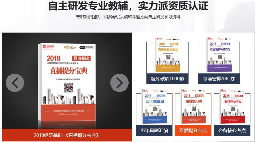 北京报个中级经济师费用多少