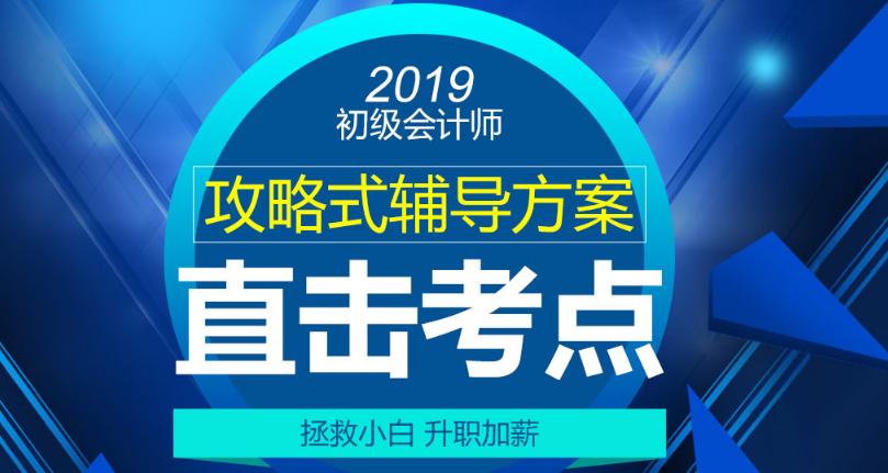 北京初级会计师报考资料