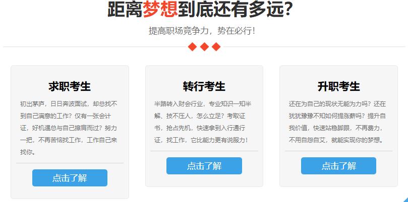 北京初级会计师考试辅导