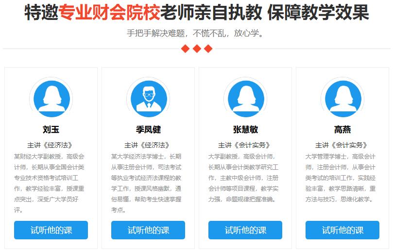 北京初级会计职称培训费