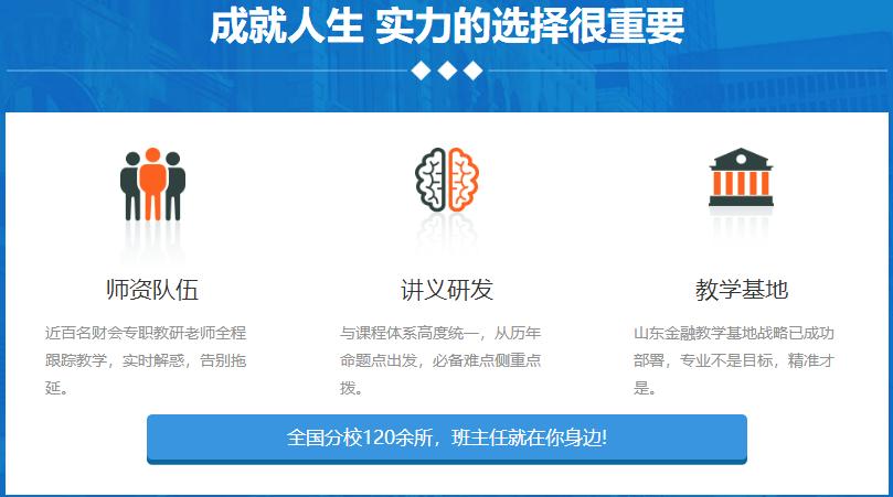 北京初级会计师培训机构
