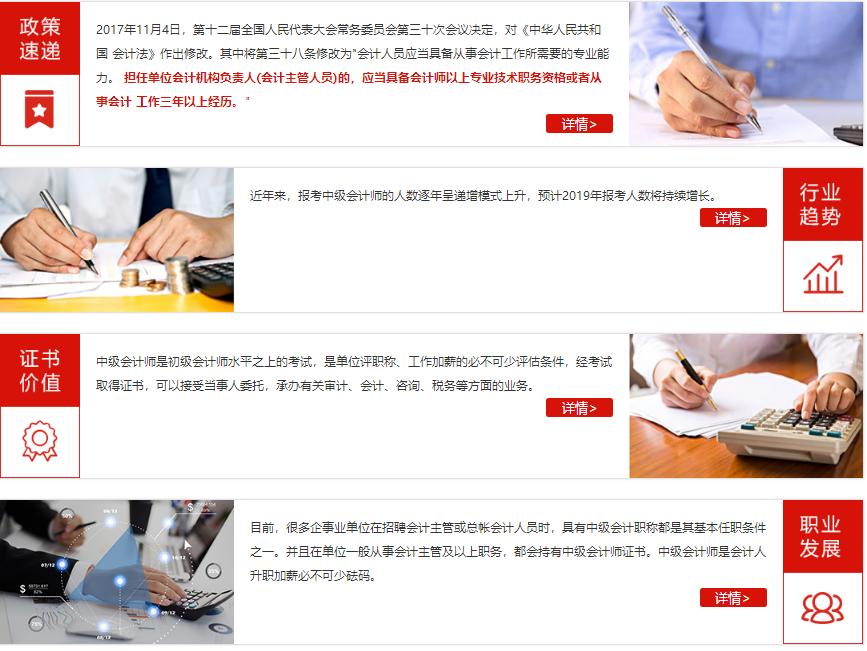 北京中级会计师考试培训多少钱