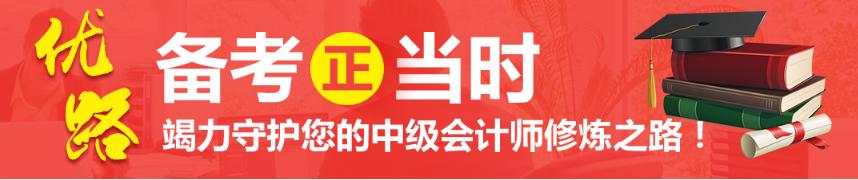 北京中级会计师培训机构