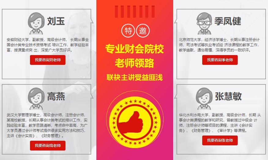 北京中级会计考试学习辅导