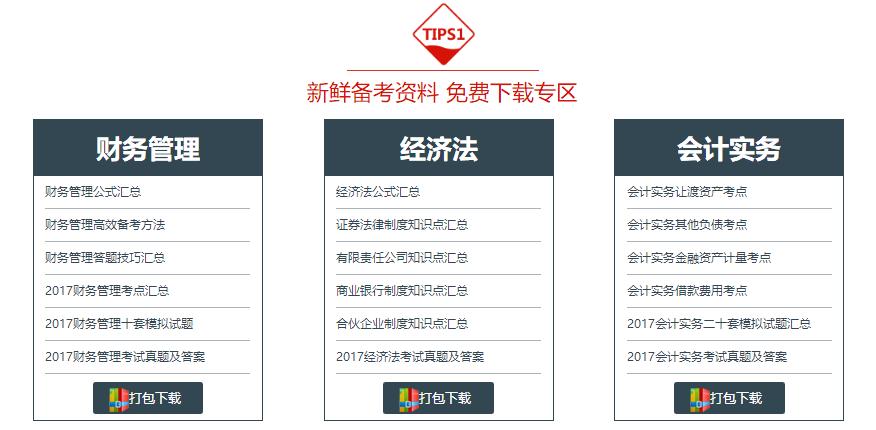 2019中级会计师备考加油站