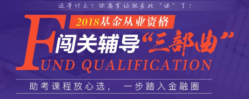 北京基金从业资格考试辅导